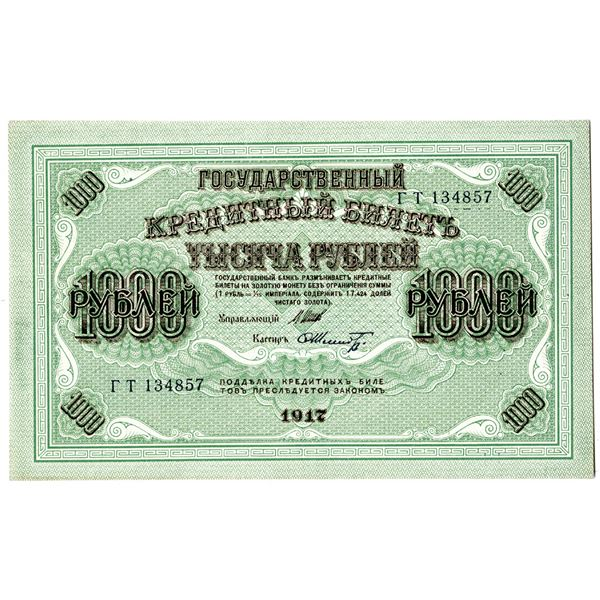 Government Credit Notes, 1917 Issued Banknote