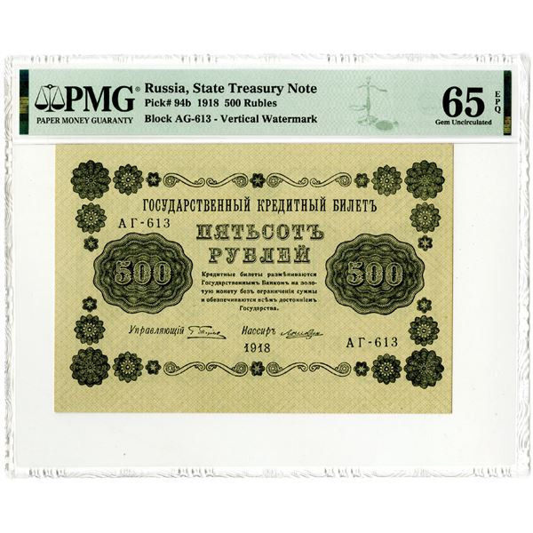 """State Treasury Note, 1918 """"Top Pop"""" Issued Banknote"""
