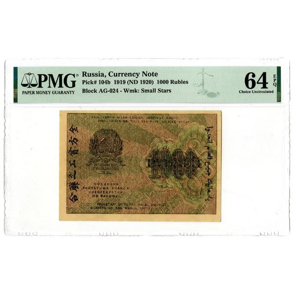 """Currency Note, 1919 (ND 1920) """"Top Pop"""" Issued Banknote"""