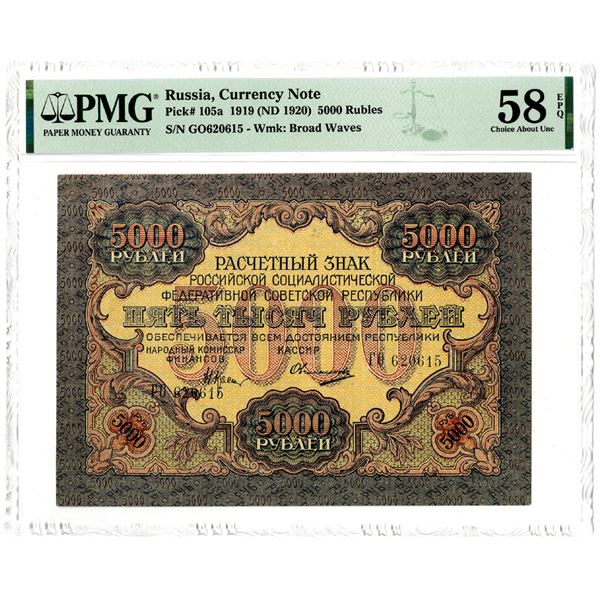 Russia, Currency Note, 1919 (ND 1920) Issued Banknote