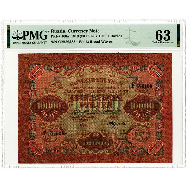 Currency Note, 1919 (ND 1920) Issued Banknote