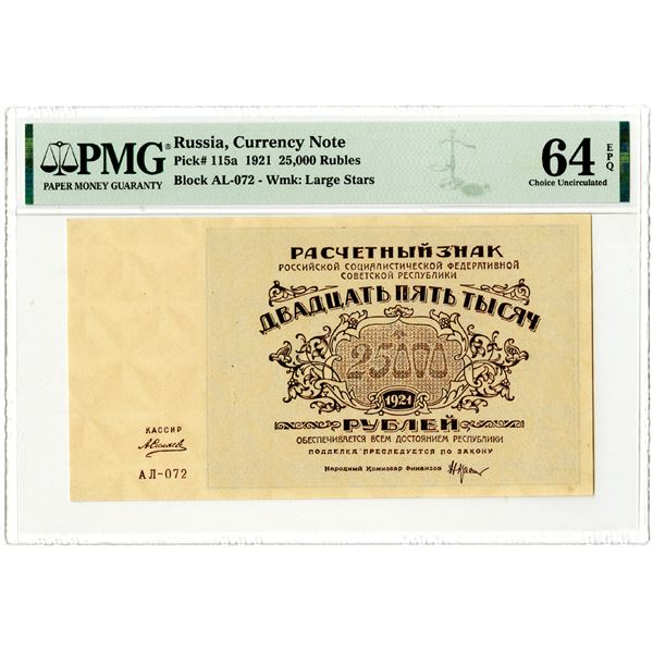 Currency Note, 1921 Issued Banknote