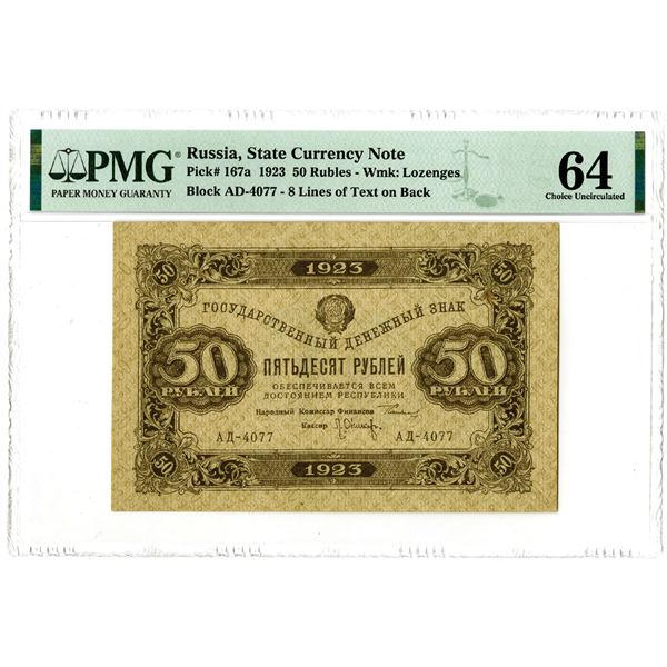 State Currency Note. 1923. Issued Banknote with Lozenges Watermark.