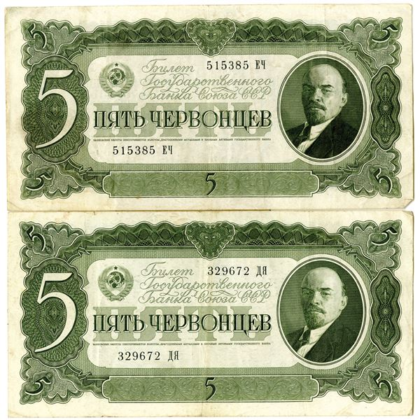 State Bank USSR, 1937 Issued Banknote Pair
