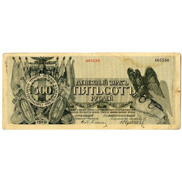 Field Treasury, Northwest Front, 1919 Issued Banknote