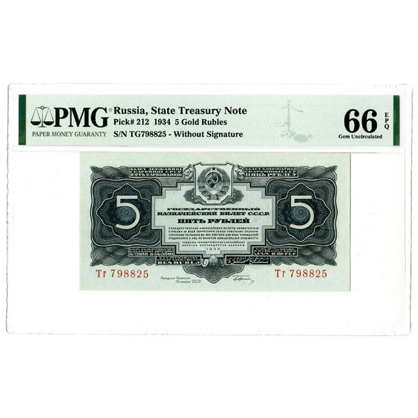 Russia, State Treasury Note, 1934 Issued Banknote