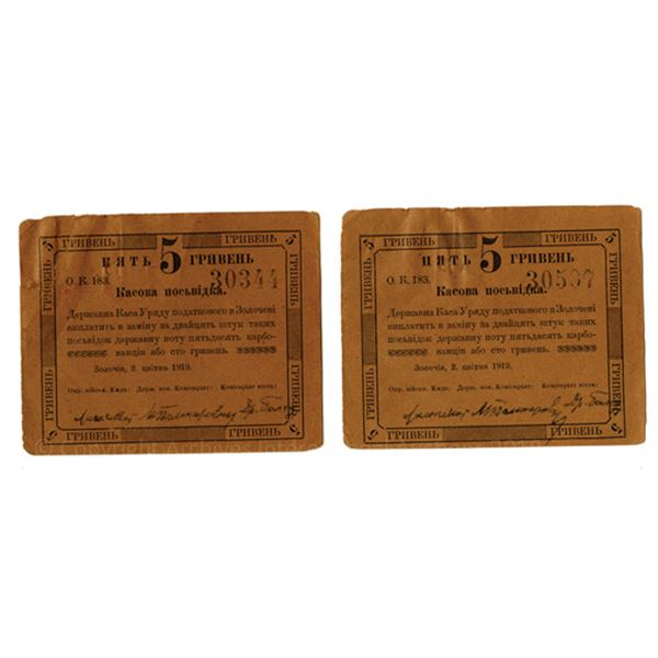 Zolochiv City, Lviv, 1919, Pair of Cash Certificates