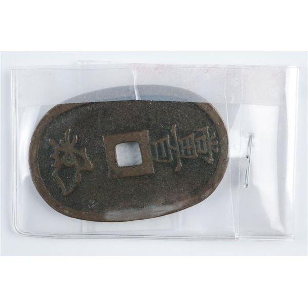 1835- 70 Japan 100 Mon Emperor - Ninko (MER)