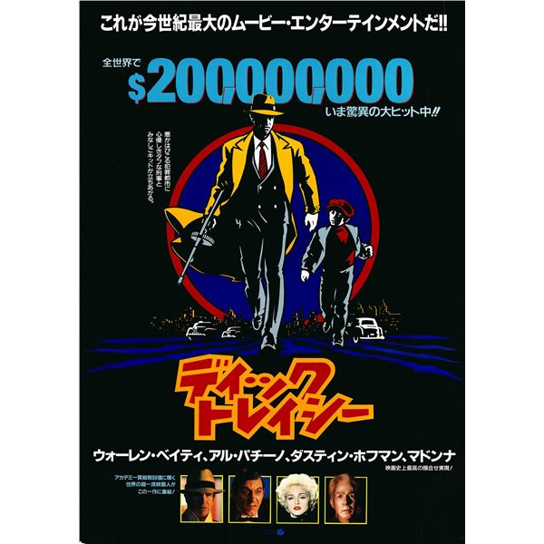 Dick Tracy (Japanese Ver.) 1990 original one sheet movie poster