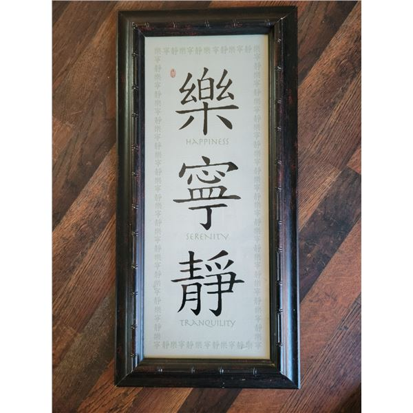 Chinese print Kanji with seal signed