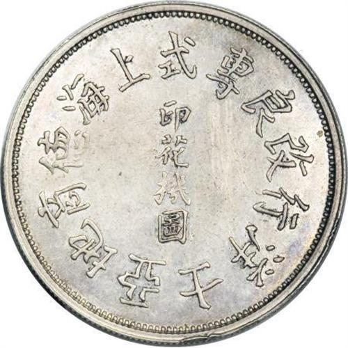 China Empire Silver Medal ND Minting Machine,