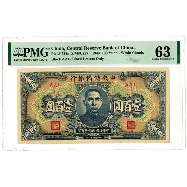 Central Reserve Bank of China. 1943 Issue Banknote.