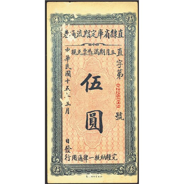 """Chihli Province, 1926 """"Term Circulating Notes"""" Issue Banknote."""