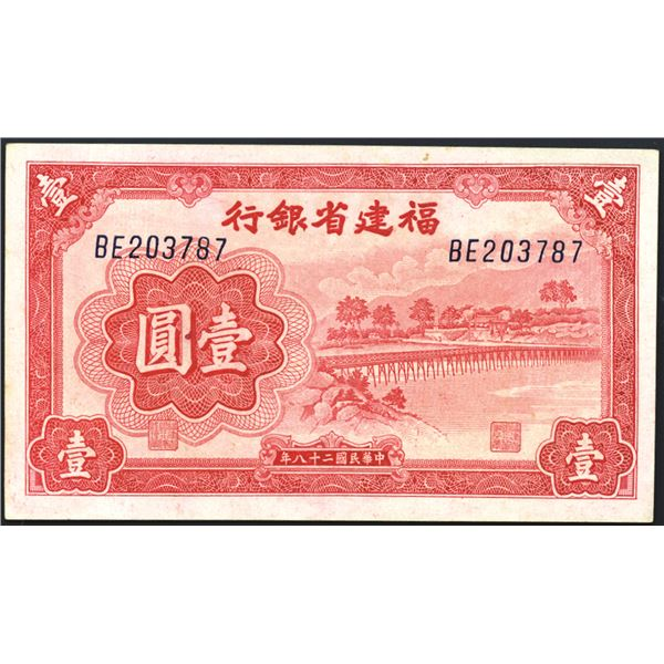 Fukien Provincial Bank, 1939 Issue Banknote.