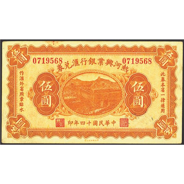 Industrial Development Bank of Jehol, 1925 Issue Banknote.