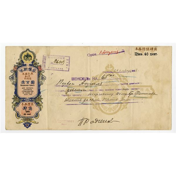 Jewish People's (or National) Bank in Harbin, 1928 I/U Bill of Exchange With Revenue Imprint.