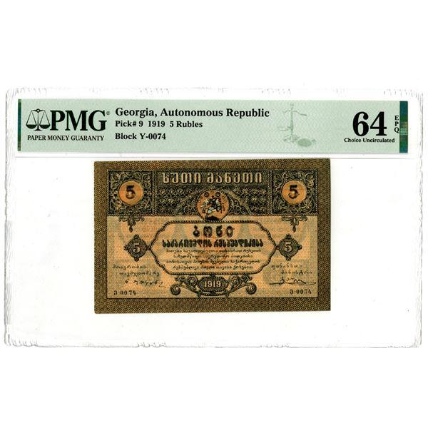 Autonomous Republic, 1919 Issued Banknote