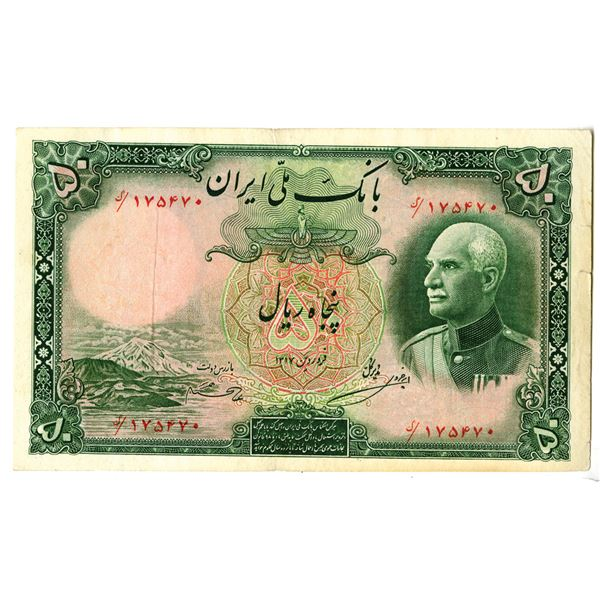 Bank Melli Iran. 1317 (1938). Issued Note.
