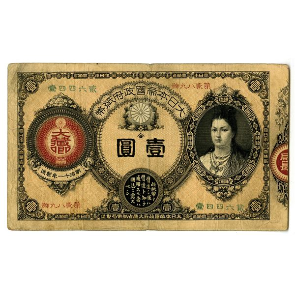 Great Japanese Government Note, Constitutional Monarchy. 1878 (ND 1881) Issue Banknote.