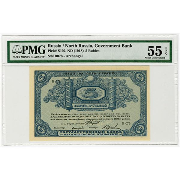 Government Bank Archangel Division. ND (1918). Issued Banknote.