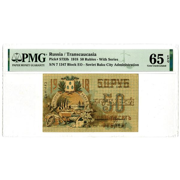 """Soviet Baku City Administration, 1918 """"Top Pop"""" Issued Banknote"""
