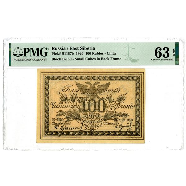 Chita Branch of Russia Government Bank, 1920 Issued Banknote