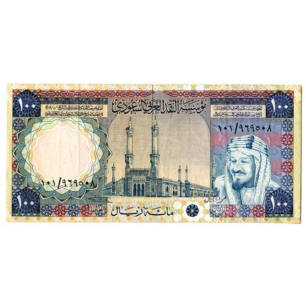 Saudi Arabian Monetary Agency, 1976 Issue Banknote
