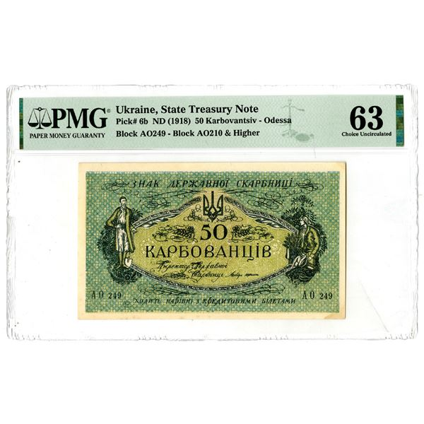 State Treasury Note, ND (1918) Issued Banknote