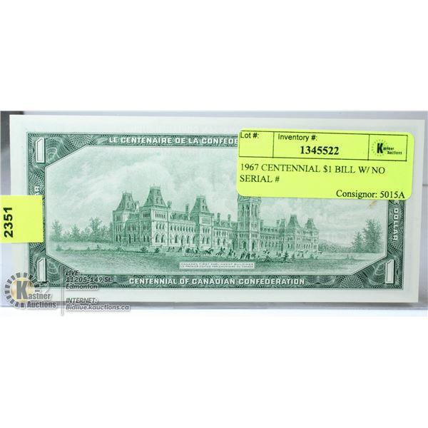1967 CENTENNIAL $1 BILL W/ NO SERIAL #