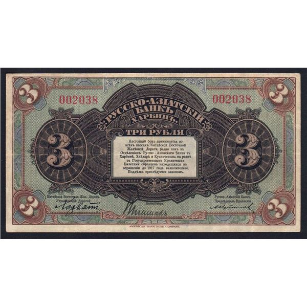 CHINA Russo-Asiatic Bank. 3 Rubles. 1917. Harbin Branch. STEAM ENGINE ON BACK