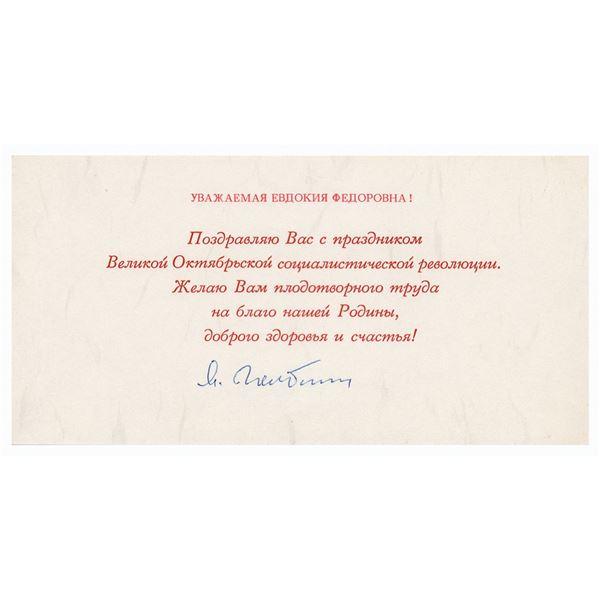 Mikhail Gorbachev Signed Card