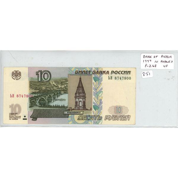 Russia. Bank of Russia. 1997 10 Rubles. P-268. VF.