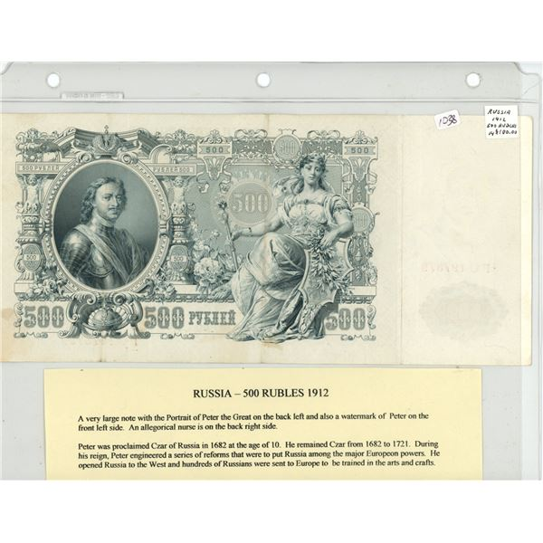 """Russia (Empire). 1912 500 Rubles. Massive size 10 ¾"""" X 5"""" note depicts Czar Peter the Great. P-14. V"""