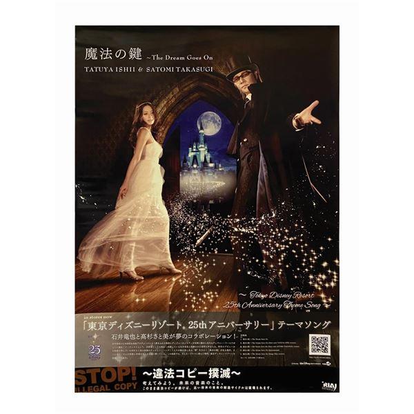 Tokyo Disneyland 25th Anniversary Poster.