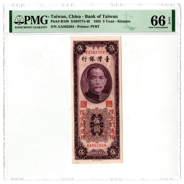 """Bank of Taiwan. 1955 One of 2 Sequential """"Kinmen"""" Issue Banknotes in the Auction."""