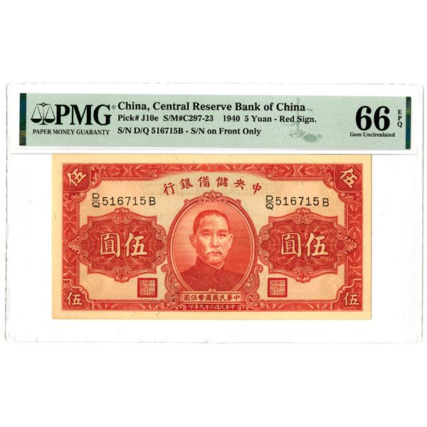 Central Reserve Bank of China, 1940 Issued Banknote