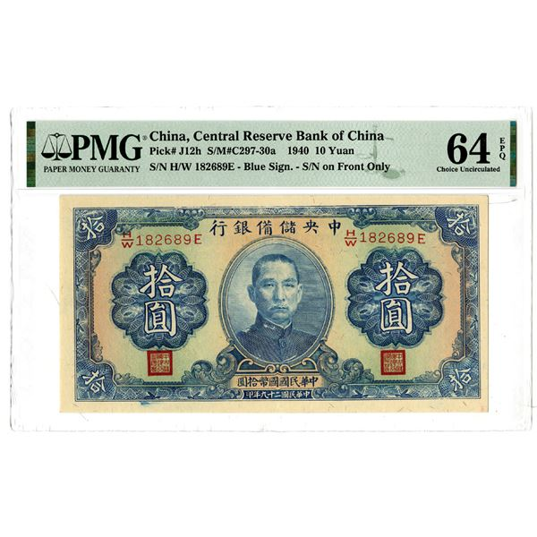 Central Reserve Bank of China. 1940 Issued Banknote