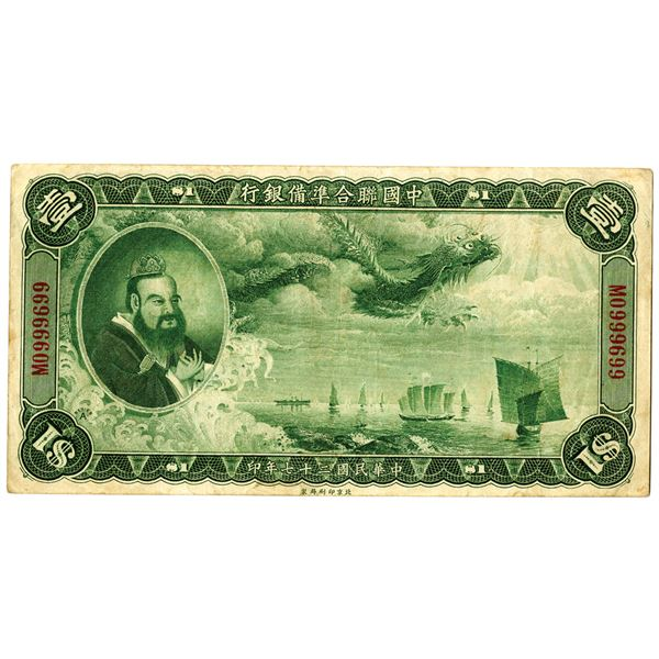 Federal Reserve Bank of China, 1938 Issued Banknote
