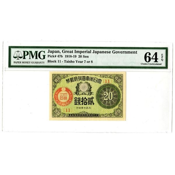 Great Imperial Japanese Government. 1918-1919. Issued Banknote.