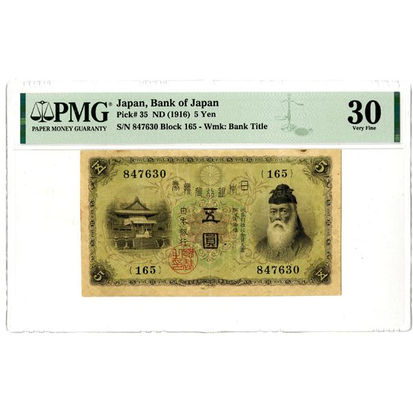 Bank of Japan, ND (1916) Issued Banknote