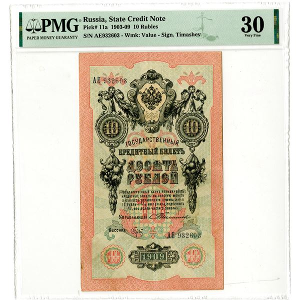Russia, State Credit Note, 1903-09 Issued Banknote
