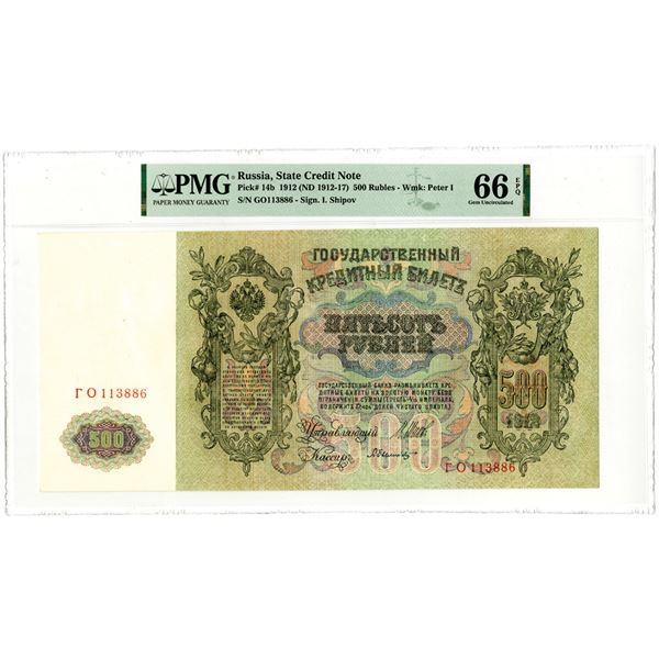 Russia, State Credit Note, 1912 (ND 1912-17) Issued Banknote