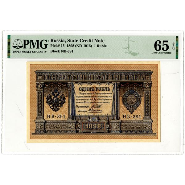 Russia, State Credit Note, 1898 (ND 1915) Issued Banknote