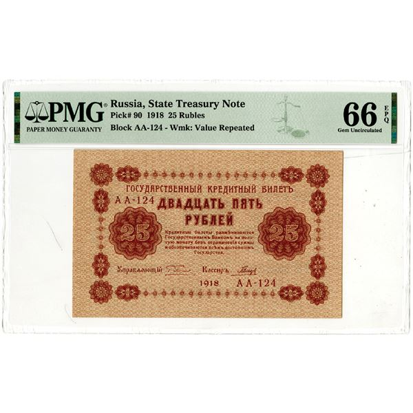 """Russia, State Treasury Note, 1918 """"Top Pop"""" Issued Banknote"""