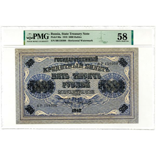 Russia, State Treasury Note, 1918 Issued Banknote
