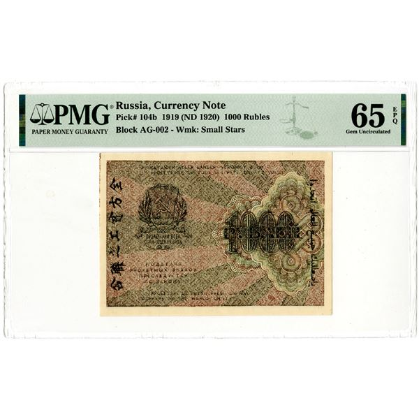 """Russia, Currency Note, 1919 (ND 1920) """"Top Pop"""" Issued Banknote"""