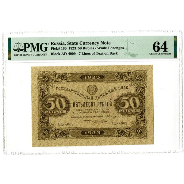State Currency Note. 1923. 50 Rubles Issued Banknote.