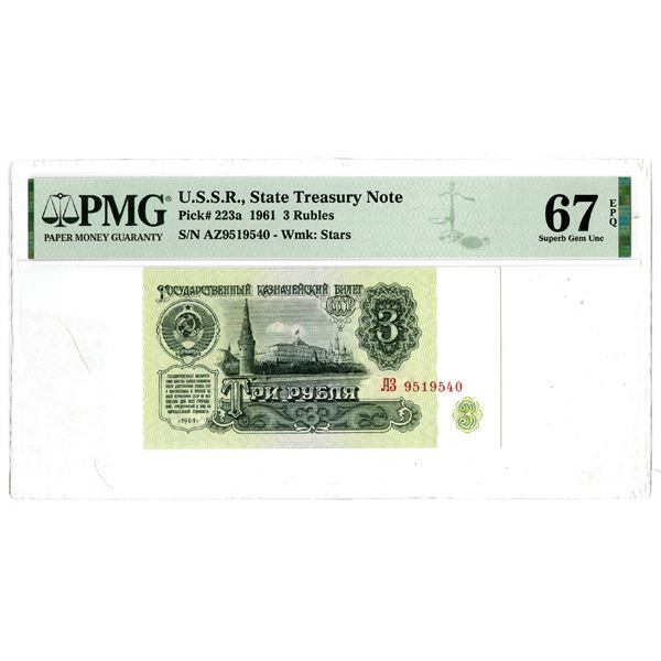 U.S.S.R., State Treasury Note, 1961 Issue Banknote.