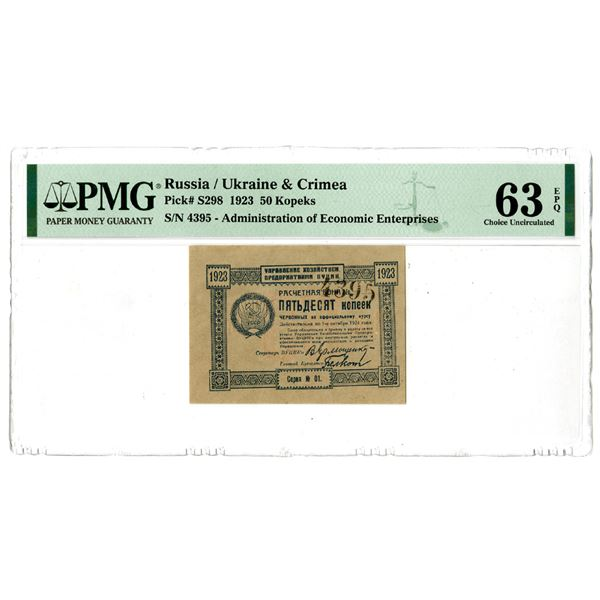 Ukraine-Administration of Economic Enterprises. 1923 Issue Banknote.