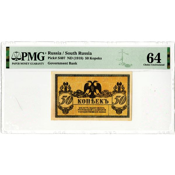 Government Bank, ND (1918). 50 Kopeks Issue Banknote.